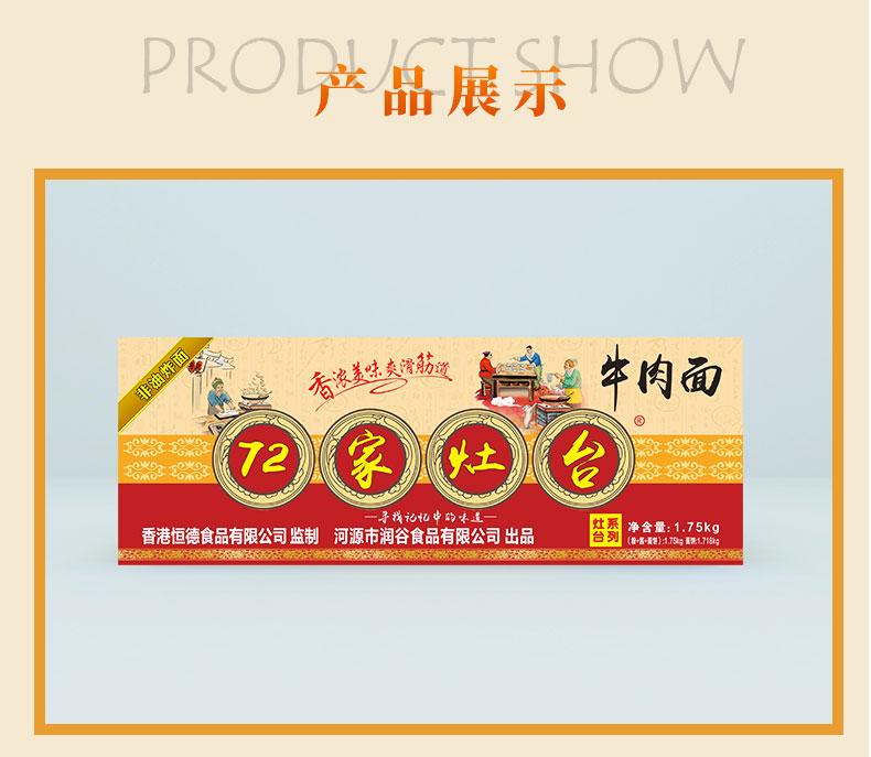 72家亚虎pt手机客户端下载牛肉面_04.jpg
