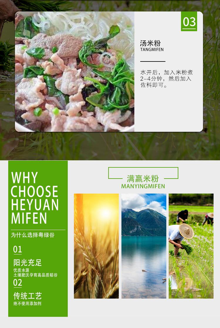 米粉-淮山亚虎app网页版_07.jpg