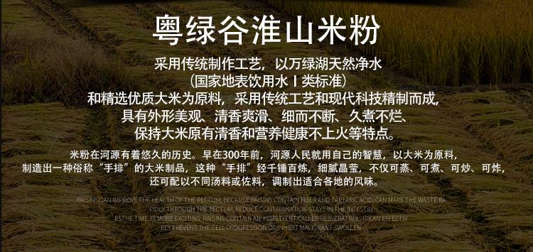 米粉-淮山3_02.jpg
