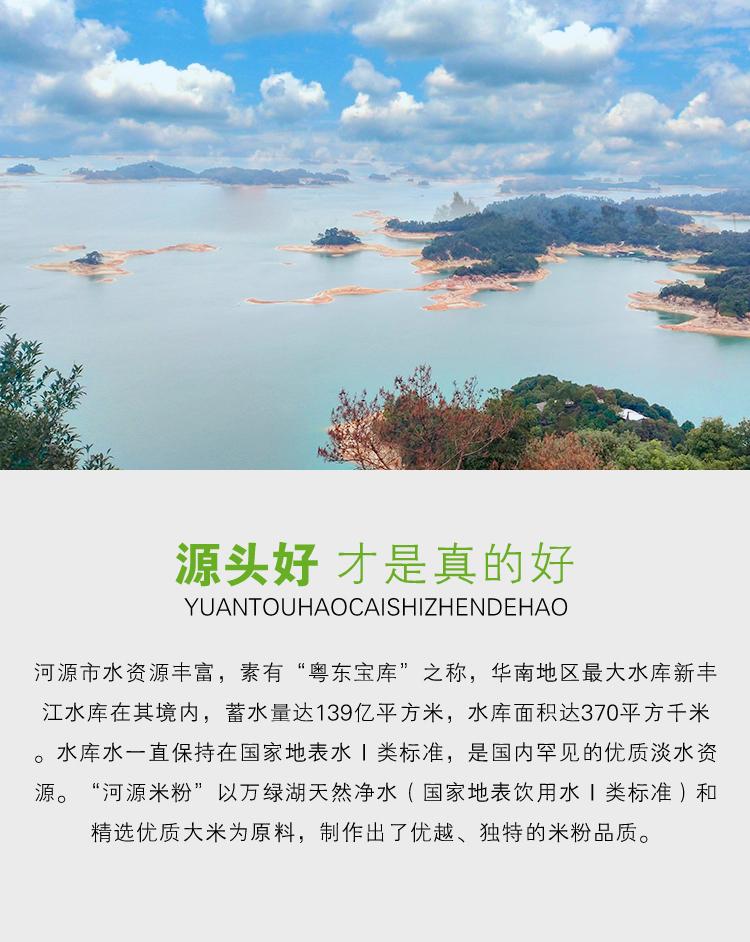 米粉-淮山亚虎app网页版_05.jpg