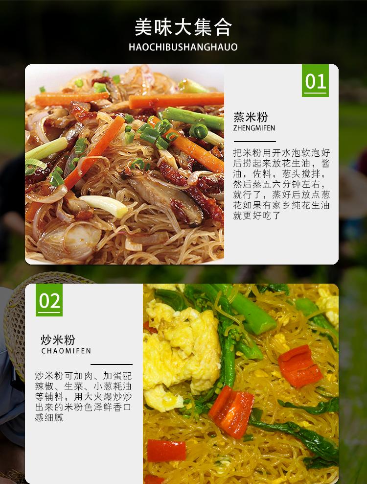 米粉-淮山亚虎app网页版_06.jpg