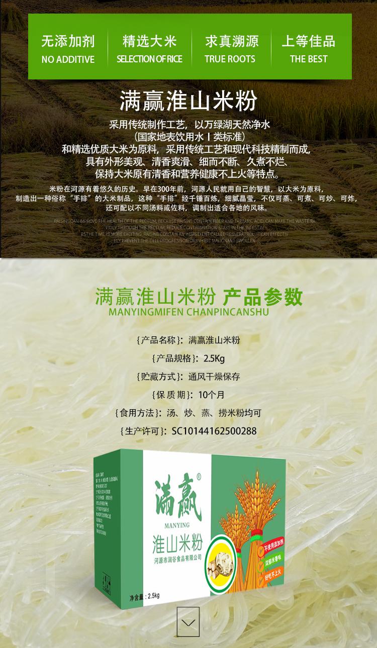 米粉-淮山亚虎app网页版_02.jpg